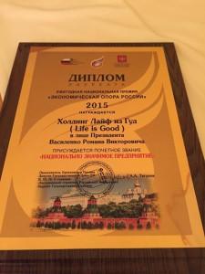 эконом опора России-2 2015