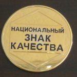 национальный знак качества2015 - 2