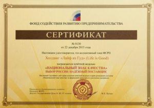 национальный знак качества2015